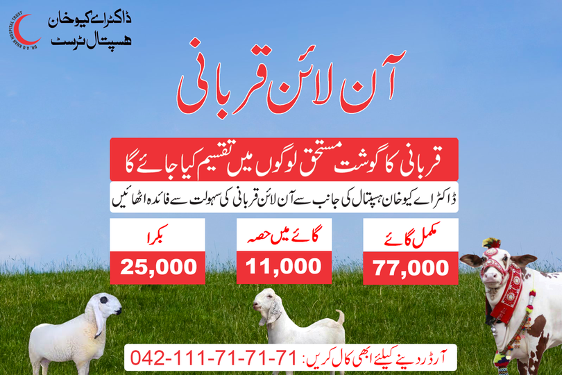A Q Khan Hospital Qurbani2021